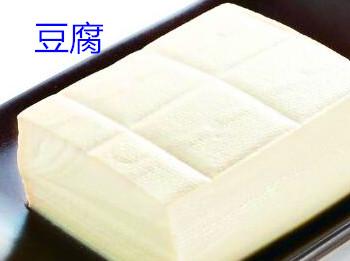 生产的豆腐